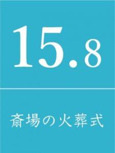 定額15.8万円のお葬式