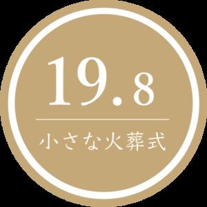 定額のお葬式19.8万円