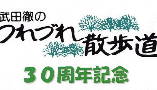 SBCラジオ「武田徹のつれづれ散歩道」30周年記念トークイベントのご案内