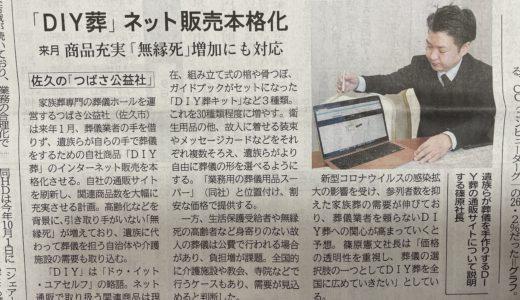 2020.12.10 信濃毎日新聞経済面へ当社で取り組む「DIY葬ネットストア」について掲載