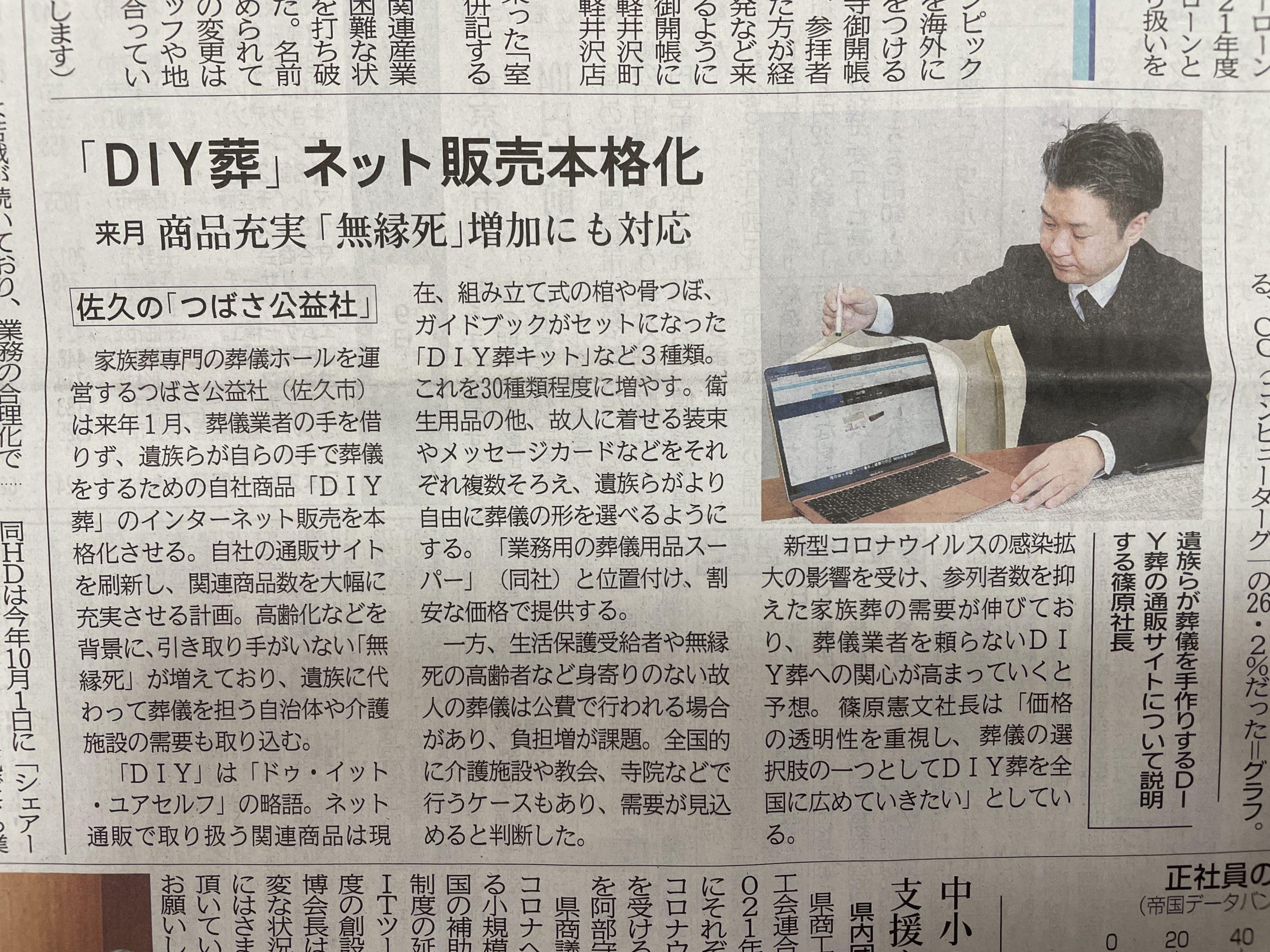 つばさ公益社のDIY葬ストア掲載記事 信濃毎日新聞12月10日
