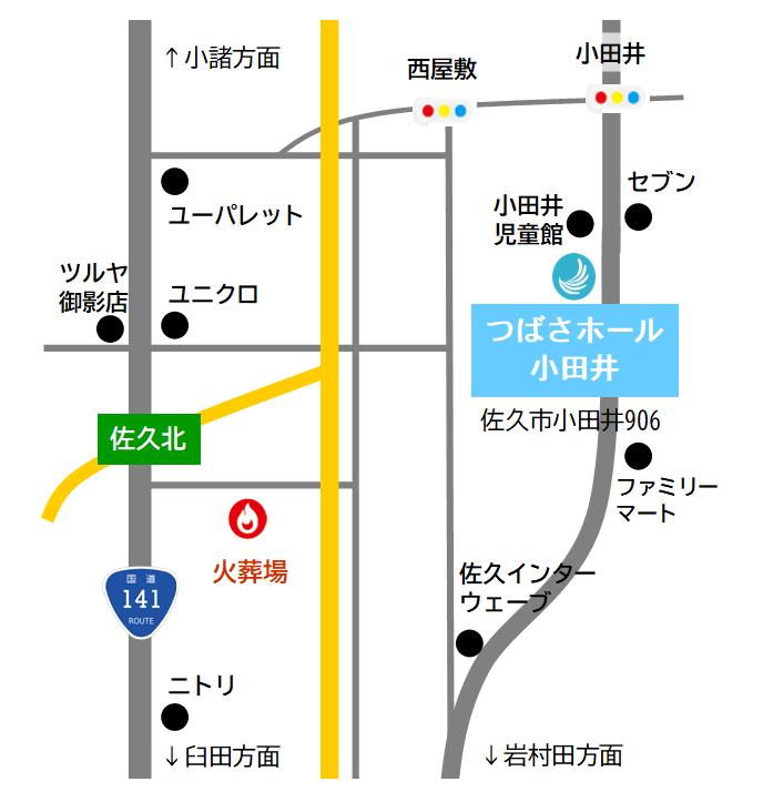 つばさホール小田井の地図