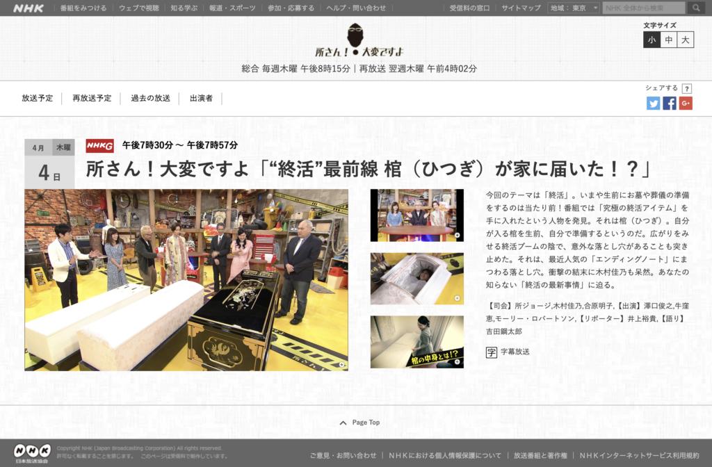 """NHK「所さん!大変ですよ」「""""終活""""最前線 棺(ひつぎ)が家に届いた!?」"""