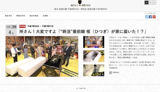 NHK「所さん!大変ですよ」への番組協力