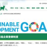 2020.10.29 長野県SDGs 推進企業につばさ公益社が県内葬祭業者として初登録