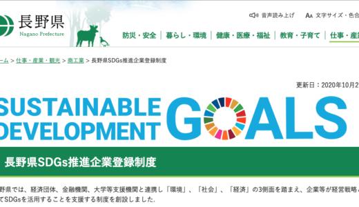 長野県SDGs 推進企業につばさ公益社が県内葬祭業者として初登録