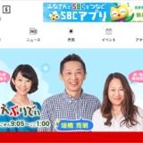 2020.11.11 SBCラジオ「坂ちゃんのずくだせえぶりでぃ」出演
