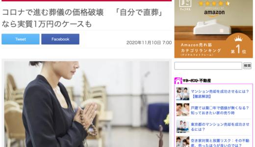2020.11.12 マネーポストWEBへDIY葬セット他掲載
