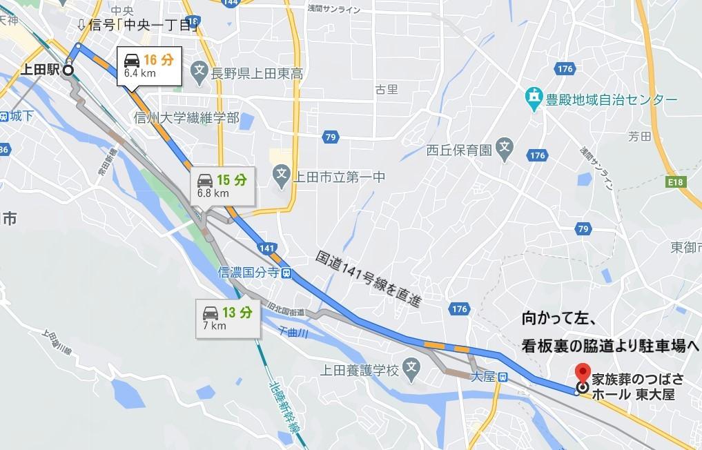 上田駅~つばさホール東大屋店まで ルート