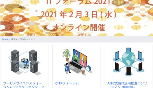 2021.02.03 ITフォーラム2021へつばさ公益社 代表 篠原憲文が登壇