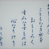 辞世の句から考察する日本人の死生観