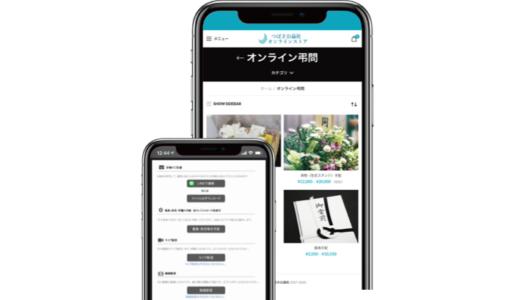 2021.05.06 「オンライン弔問」全葬儀へ本日から無料導入開始!