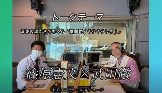 【ラジオ】おくりびとからのメッセージ ~音楽で弔う奏葬式(そうそうしき)の話~