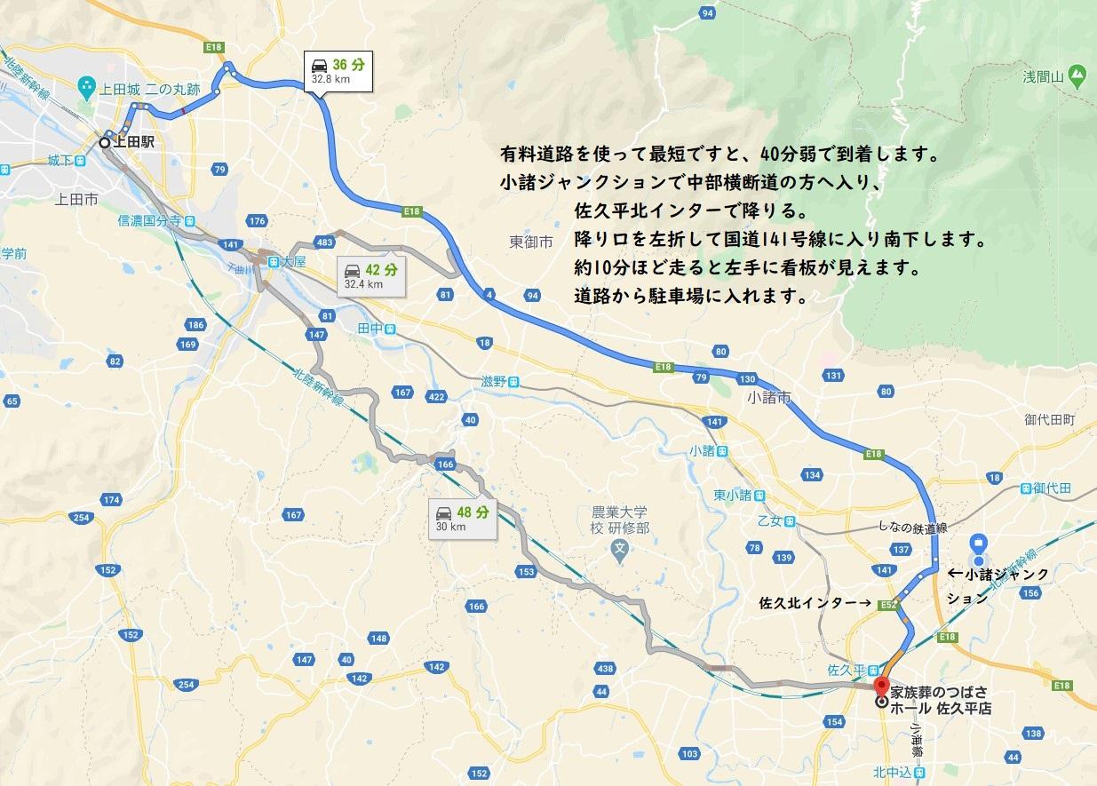 上田駅からつばさホール佐久平店までの地図