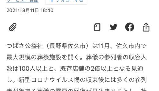 2021.08.12 日本経済新聞様へ佐久市旧ロンパラディ取得・再オープン記事掲載