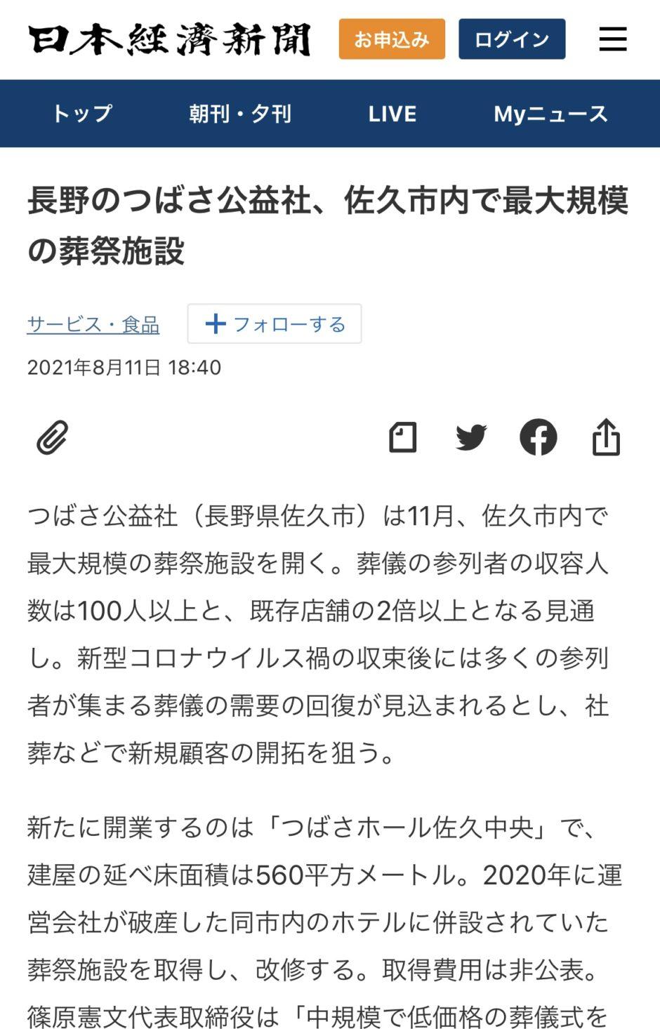 佐久市内で最大規模の葬儀場開設_つばさ公益社_つばさホール日本経済新聞