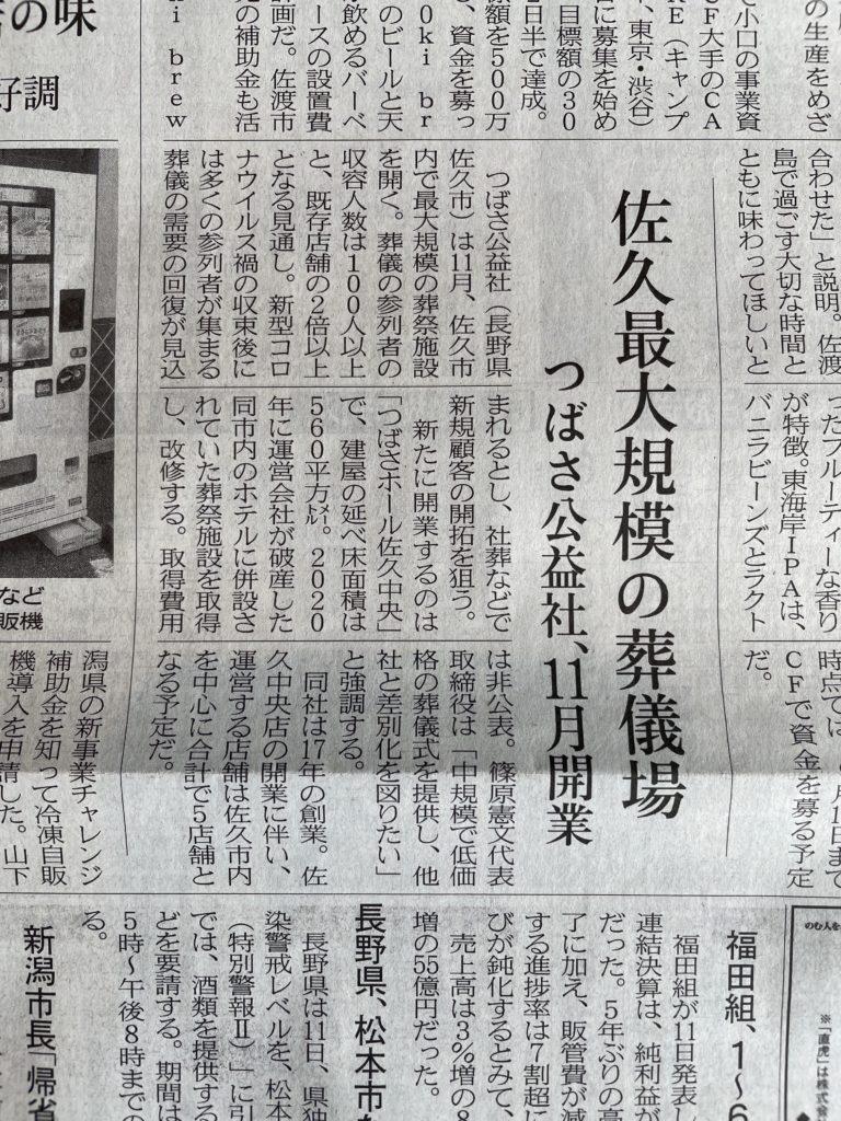 佐久市内で最大規模の葬儀場開設_つばさ公益社_つばさホール日本経済新聞2