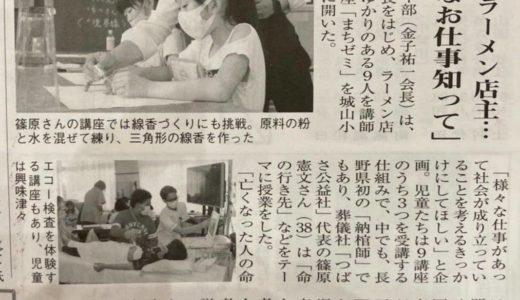 2021.07.16 佐久市民新聞様へ当社代表の地域活動が紹介