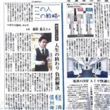 2021.05.25 信濃毎日新聞「この人この戦略」で特集掲載いただきました。