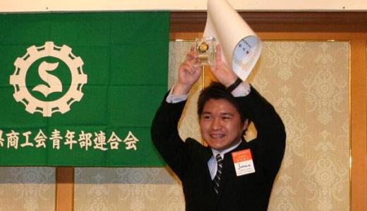 商工会青年部主張発表大会 長野県大会にて最優秀賞を獲得 2011.05
