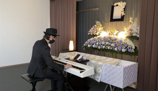 奏葬式〜家族葬のつばさホール 音楽葬イメージ