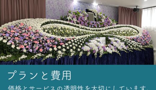 家族葬のつばさ プランと費用