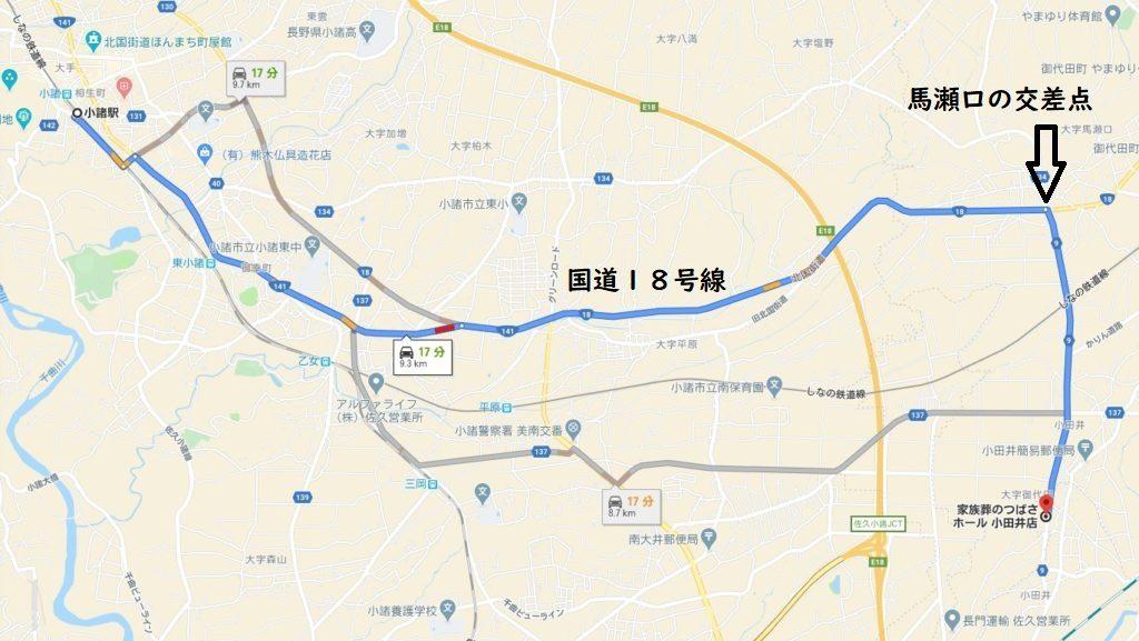 JR小諸駅からつばさホール小田井への地図