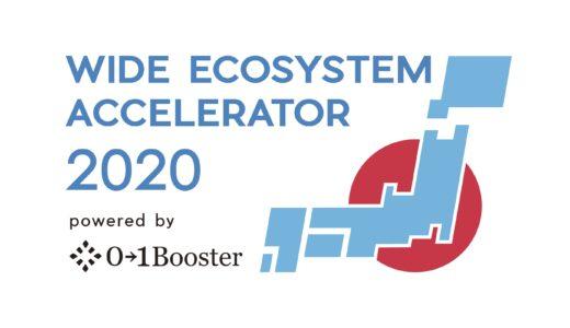 2020.09.25 関東経済産業局主催「広域連携アクセレーションプログラム2020」採択企業に選定されました。