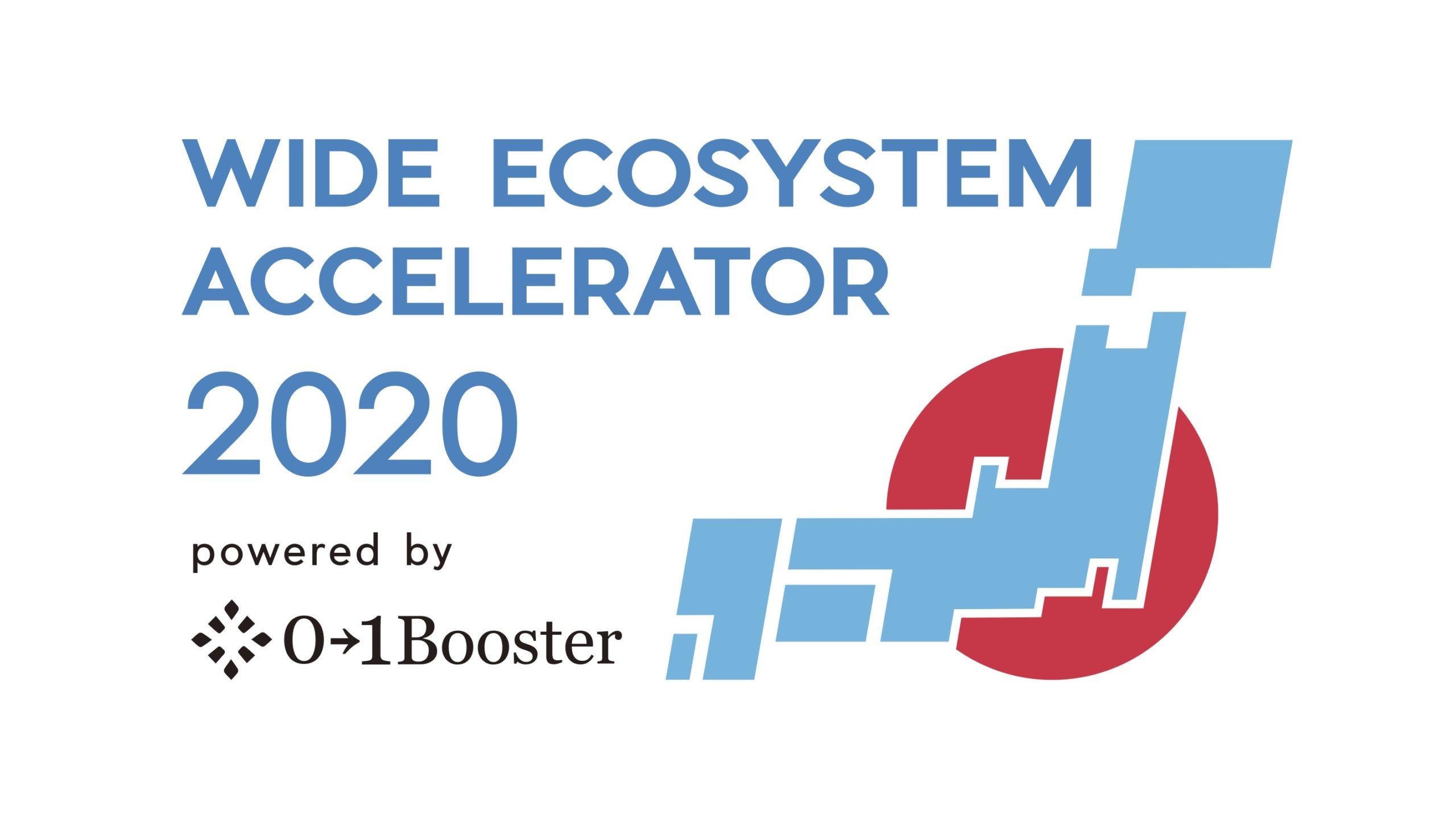 つばさ公益社 関東経済産業局広域連携アクセレーション2020