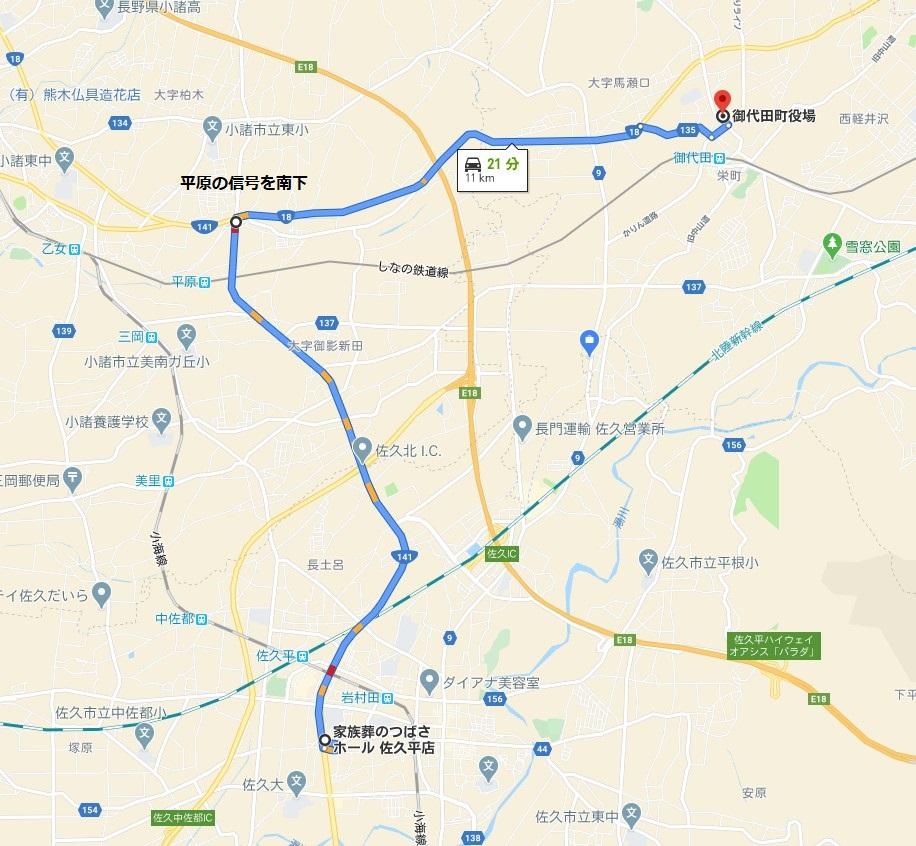 御代田町役場からつばさホール佐久平店までの経路