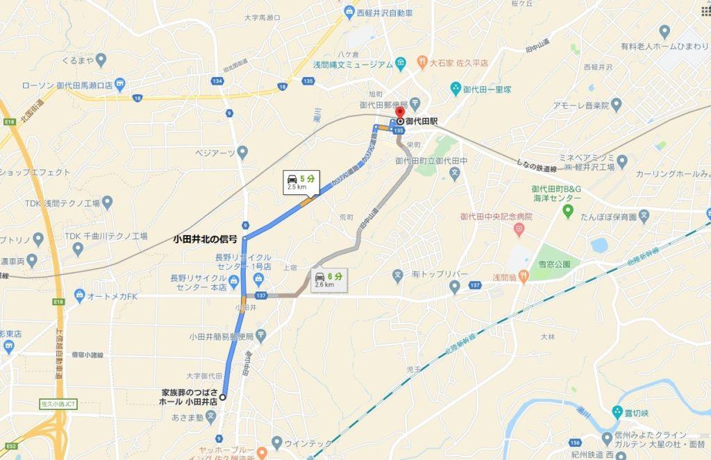 御代田町役場からつばさホール小田井店までの経路