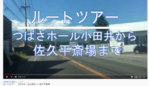 出棺-佐久平斎場までの道順▶動画