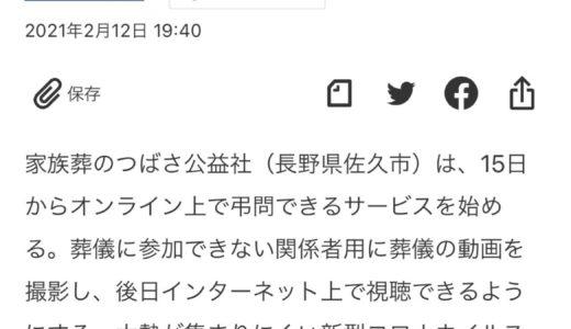 2021.02.13 日本経済新聞へつばさ公益社の「オンライン弔問・追悼」サービスが紹介されました。