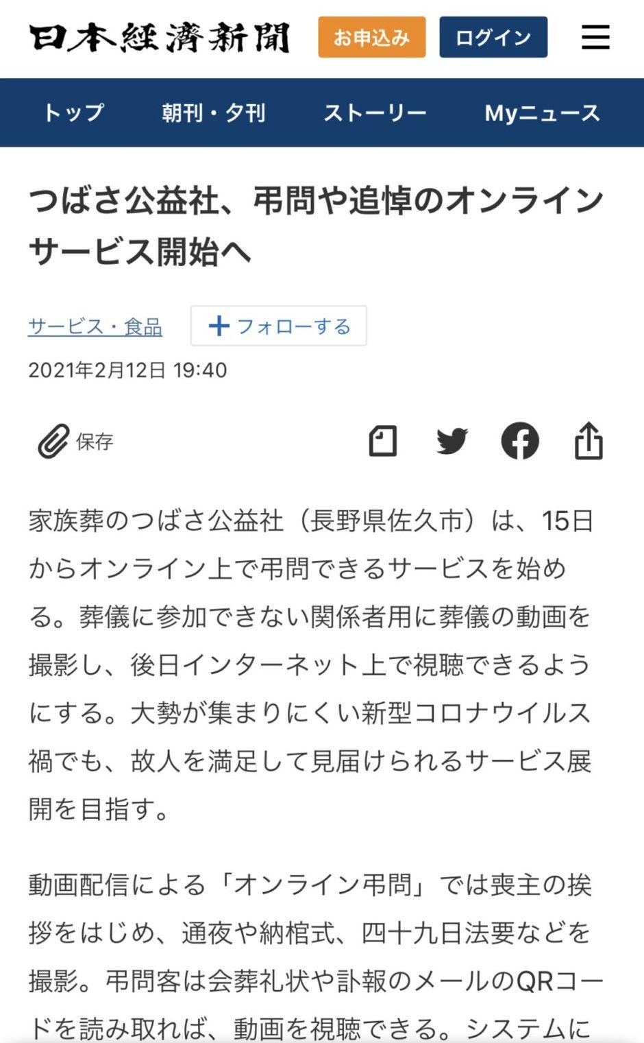 日経新聞2月13日つばさ公益社オンライン弔問・オンライン追悼サービス掲載