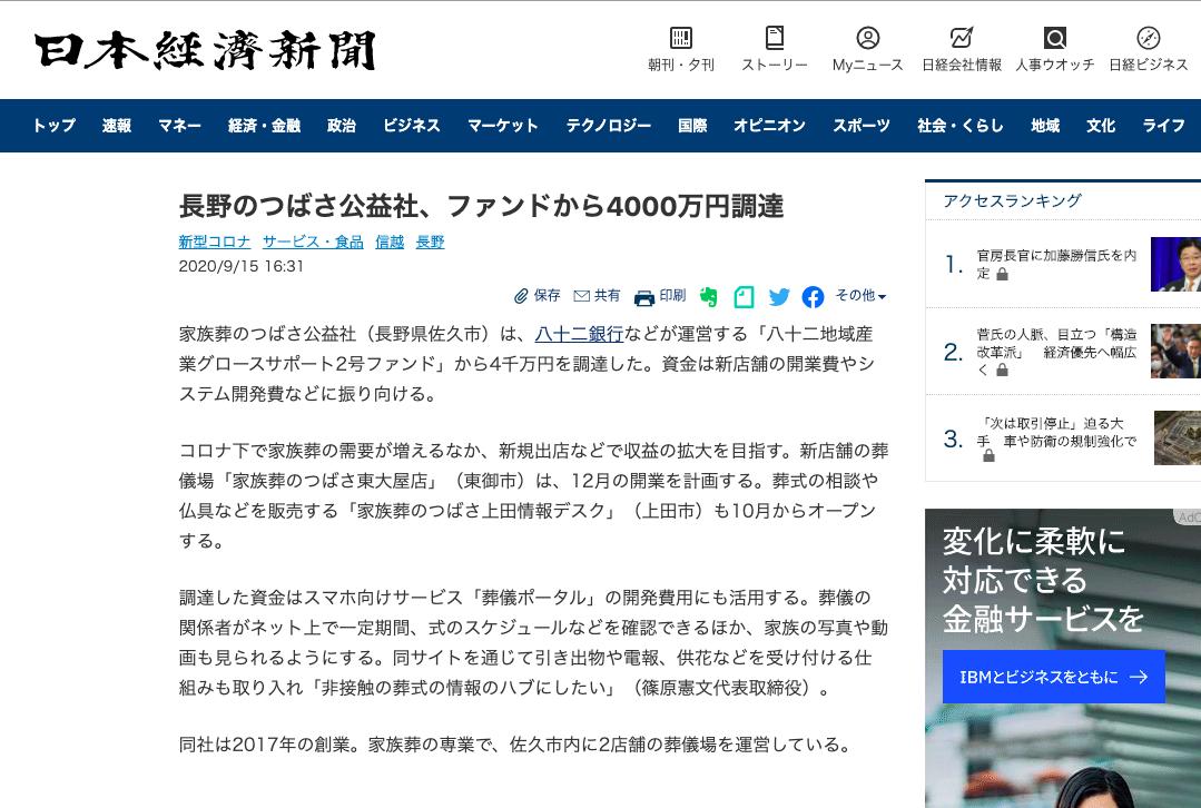 日経新聞20200915つばさ公益社ファンドからの資金調達