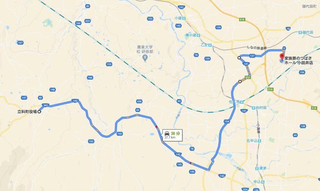 立科町役場からつばさホール小田井店までの経路