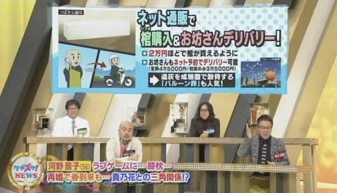 読売テレビで長野県つばさ公益社のDIY葬が紹介。