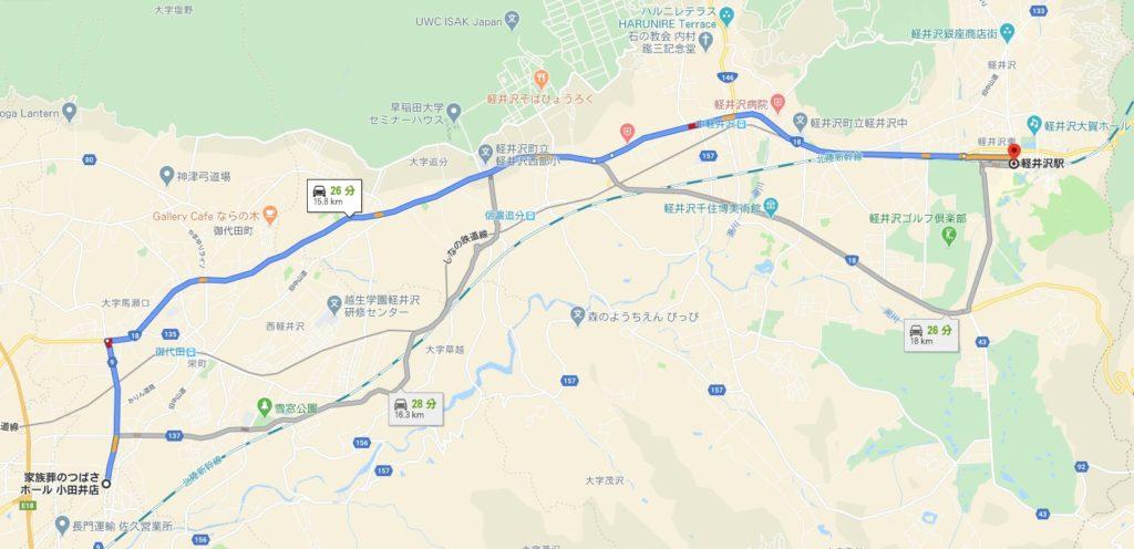 軽井沢駅からつばさホール小田井店までの地図