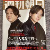 週刊朝日で長野県つばさ公益社のおひとりさまの生前契約が紹介