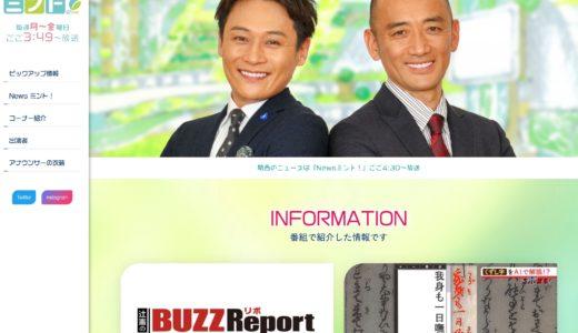 2019.12.12 MBS毎日放送 番組「ミント」取材・本日放送