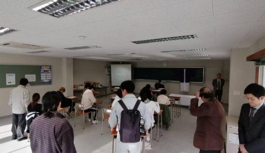 2020.01.14 学校法人吉沢学園 地球環境高等学校へ訪問講座