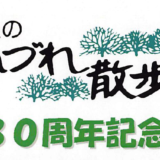 20180421_武田徹とレギュラーメンバーの熱血トーク