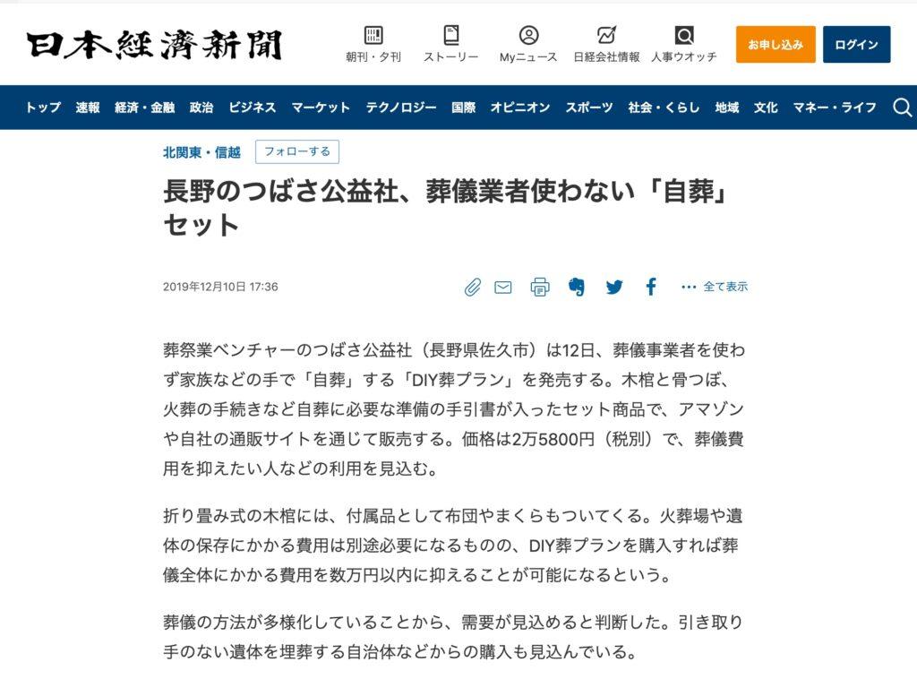 2019年12月10日_日本経済新聞web速報版つばさ公益社DIY葬