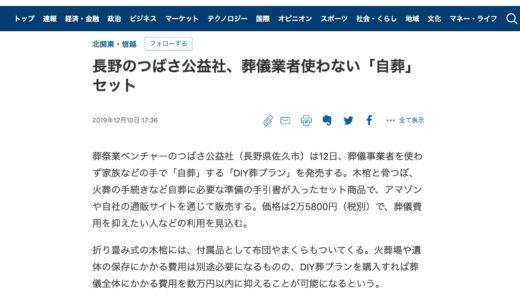 2019.12.10 日本経済新聞へDIY葬(自葬)プランが紹介されました!