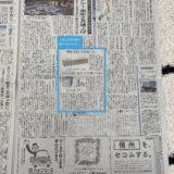 2019.12.11 DIY葬(自葬)プランが信濃毎日新聞に紹介されました!