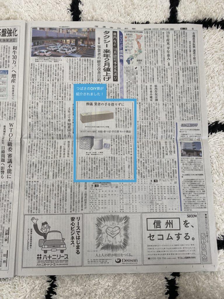 20191211_信濃毎日新聞_つばさ公益社DIY葬(自葬)プラン