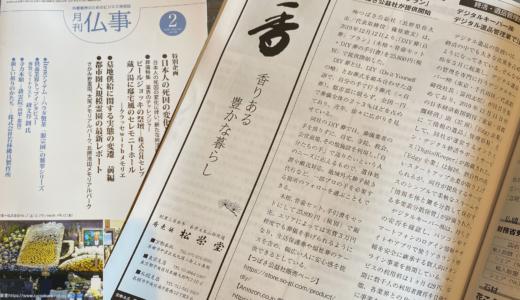 2020.01.29 月刊仏事2月号へ当社新商品が業界ニュースとして紹介