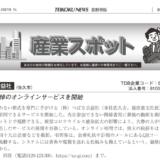 帝国データバンクの帝国ニュースへつばさ公益社のオンライン弔問・追悼が紹介されました。