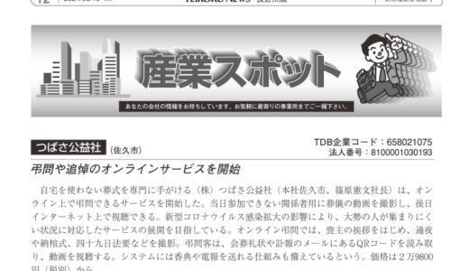 2021.03.19 帝国ニュースへ当社提供「オンライン弔問・追悼」が紹介