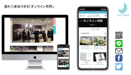 2021.02.15 つばさのオンライン弔問・オンライン追悼サービス提供開始